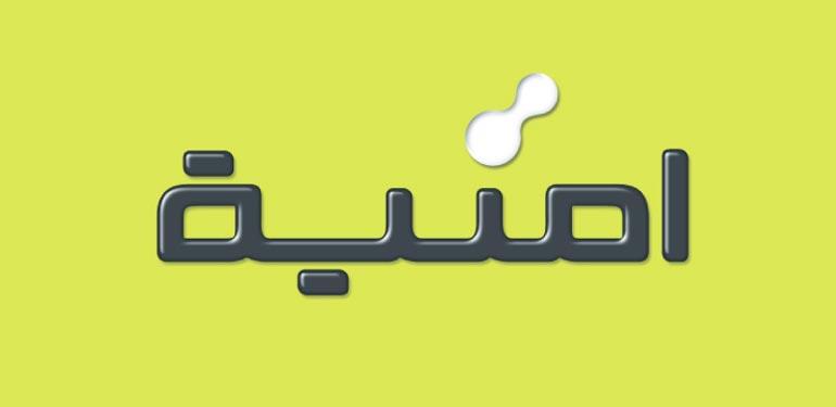 umniah-logo